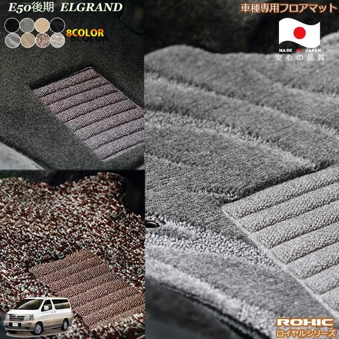 日産E50 エルグランド後期 日本製フロアマットカスタムハイグレード 日産 E50エルグランド後期 付与 国際ブランド 車種専用フロアマット 全席一台分 ロクシック 純正同様 日本製 ROXIC ロイヤルシリーズ 完全オーダーメイドハイグレード
