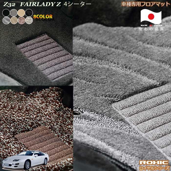 日産 Z32 フェアレディZ 倉 日本製フロアマットカスタムハイグレード 4シーター 車種専用フロアマット 全席一台分 ROXIC ロクシック 日本製 ロイヤルシリーズ 完全オーダーメイドハイグレード お得 純正同様