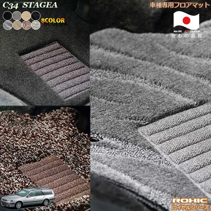 日産C34ステージア 日本製フロアマットカスタムハイグレード 日産 C34ステージア 年間定番 車種専用フロアマット 全席一台分 ロイヤルシリーズ 純正同様 毎週更新 完全オーダーメイドハイグレード ROXIC 日本製 ロクシック