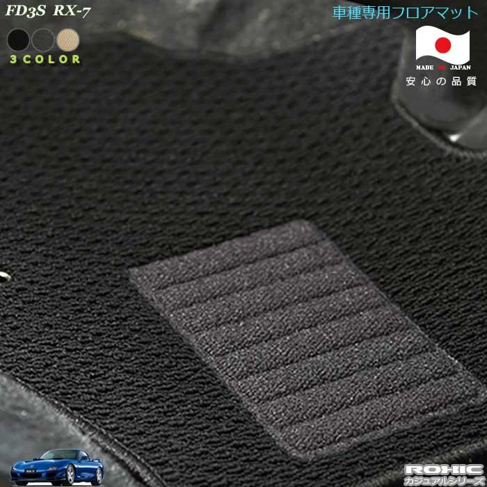 マツダ FD3S RX-7 日本製フロアマットカスタム 車種専用フロアマット 全席一台分 純正同様 無料 カジュアルシリーズ ROXIC 日本製 完全オーダーメイド ロクシック 待望 カスタム