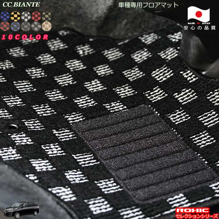 マツダ CC ビアンテ お得 日本製フロアマットカスタムおしゃれ CCビアンテ 車種専用フロアマット 全席一台分 ROXIC 完全オーダーメイド 日本製 ロクシック 使い勝手の良い 純正同様 セレクションシリーズ