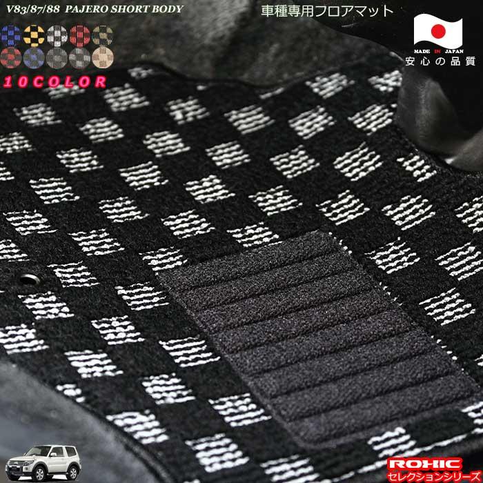 ミツビシ V83 87 88 パジェロ日本製フロアマットカスタム パジェロ ショートボディ 車種専用フロアマット 日本製 ロクシック 海外限定 舗 セレクションシリーズ 純正同様 ROXIC 全席一台分 完全オーダーメイド
