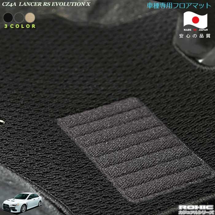 ミツビシCZ4AランサーRSエボリューションX日本製フロアマット ミツビシ 春の新作シューズ満載 CZ4A ランサーRSエボリューションX車種専用フロアマット 全席一台分 純正同様 ROXIC カジュアルシリーズ 完全オーダーメイド 在庫限り ロクシック 日本製