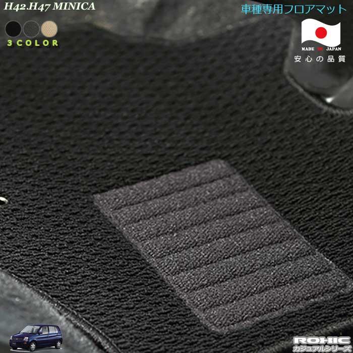 人気海外一番 ミツビシH42 H47 ミニカ 使い勝手の良い 日本製フロアマットカスタム 車種専用フロアマット 全席一台分 純正同様 カスタム ロクシック 日本製 カジュアルシリーズ 完全オーダーメイド ROXIC