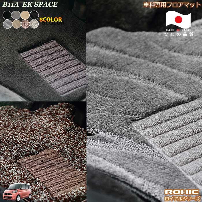 ミツビシB11AEK 通常便なら送料無料 スペース 日本製フロアマットカスタムハイグレード ミツビシ B11A EKスペース 車種専用フロアマット 全席一台分 ロクシック 完全オーダーメイドハイグレード 純正同様 ロイヤルシリーズ ROXIC アウトレットセール 特集 日本製
