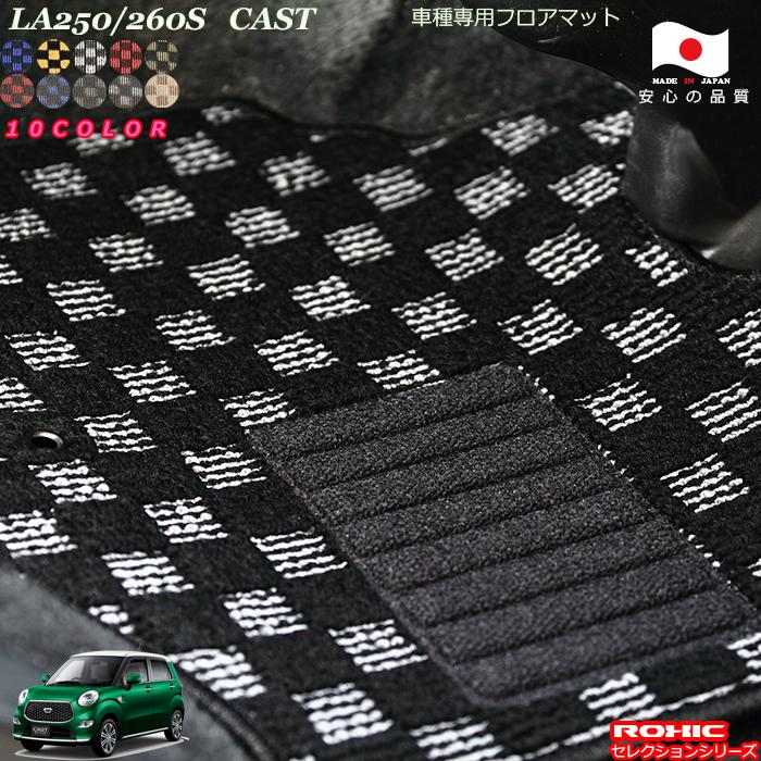 ダイハツLA250 260Sキャスト日本製フロアマットカスタムおしゃれ ダイハツ LA250 新作製品 世界最高品質人気 260S キャスト 車種専用フロアマット 全席一台分 春の新作続々 セレクションシリーズ カスタム 完全オーダーメイド ロクシック 日本製 ROXIC 純正同様