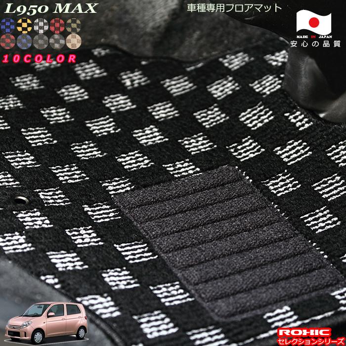ダイハツL950 MAX 日本製フロアマットカスタムおしゃれ 数量限定 ダイハツ L950 車種専用フロアマット 全席一台分 販売期間 限定のお得なタイムセール 純正同様 日本製 セレクションシリーズ 完全オーダーメイド ROXIC カスタム ロクシック
