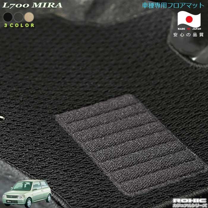 ダイハツ L700系 ミラ 日本製フロアマットカスタム 車種専用フロアマット 全席一台分 毎日激安特売で 営業中です 純正同様 カジュアルシリーズ 店 ROXIC ロクシック カスタム 完全オーダーメイド 日本製