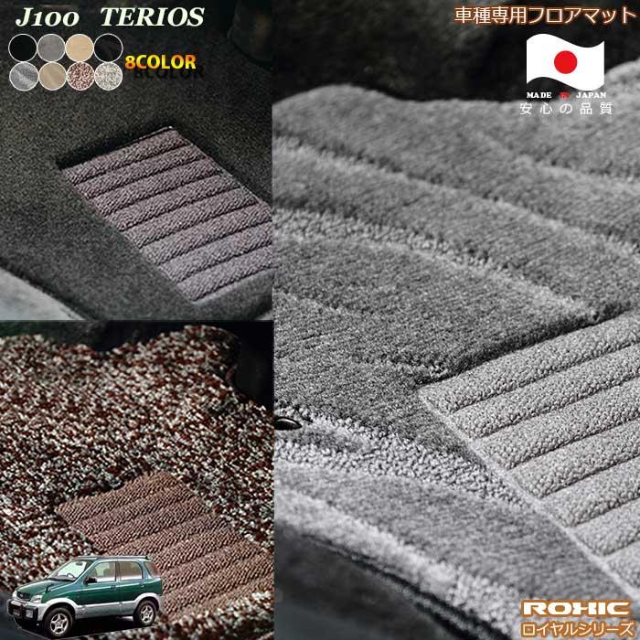 全店販売中 ダイハツJ100系 半額 テリオス日本製フロアマットカスタムハイグレード ダイハツ J100系 テリオス 車種専用フロアマット 全席一台分 ロクシック ロイヤルシリーズ ROXIC 日本製 純正同様 完全オーダーメイドハイグレード