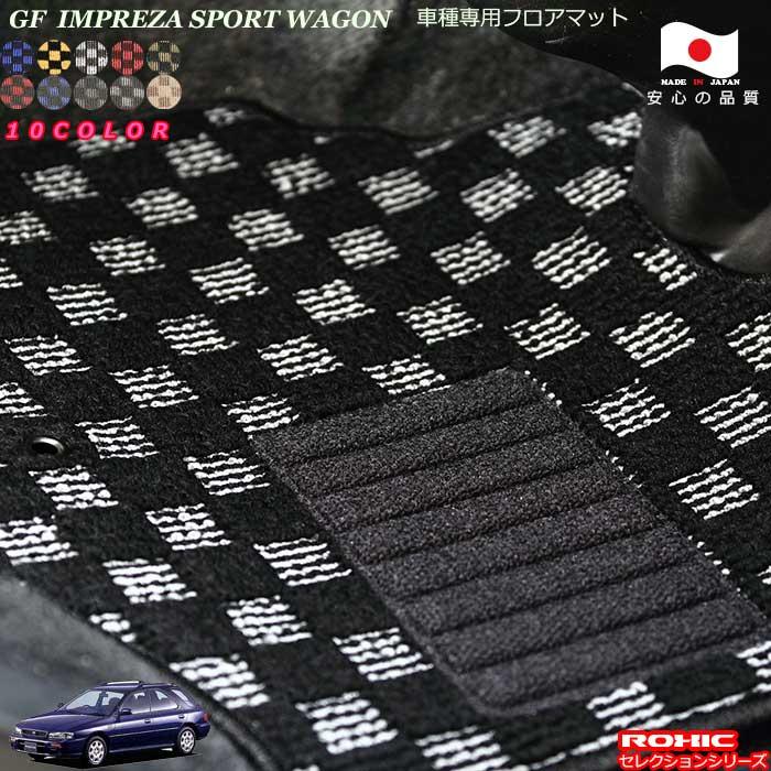 スバルGFインプレッサスポーツワゴン日本製フロアマットカスタム スバル GFインプレッサスポーツワゴン 車種専用フロアマット 無料サンプルOK 全席一台分 純正同様 ROXIC カスタム 日本製 ロクシック セレクションシリーズ 完全オーダーメイド 直営ストア