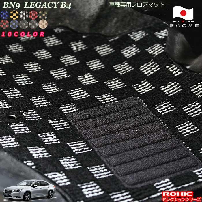 スバルBN9レガシーB4 日本製フロアマットカスタム 車種専用フロアマット 全席一台分 純正同様 日本製 完全オーダーメイド ROXIC ギフ_包装 セレクションシリーズ 送料無料お手入れ要らず ロクシック