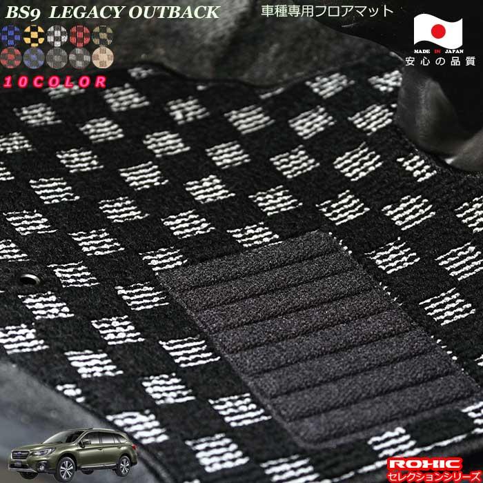 スバルBS9 レガシーアウトバック 日本製フロアマットカスタム レガシーアウトバック車種専用フロアマット 全席一台分 純正同様 ロクシック 完全オーダーメイド 日本製 春の新作 セレクションシリーズ ROXIC 当店一番人気