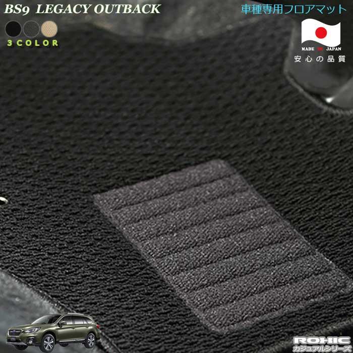 スバルBS9 レガシーアウトバック ストアー 国内正規総代理店アイテム 日本製フロアマット レガシーアウトバック車種専用フロアマット 全席一台分 純正同様 カジュアルシリーズ 日本製 完全オーダーメイド ROXIC ロクシック