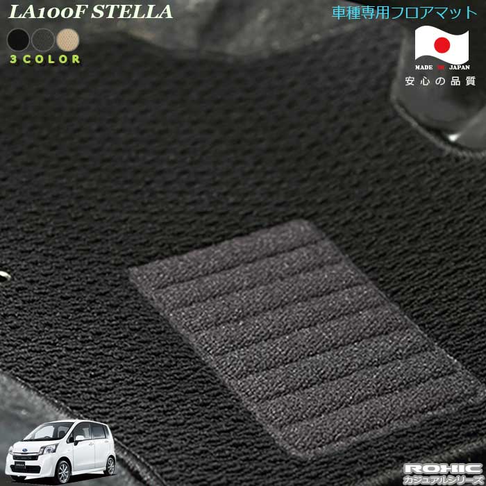 スバル LA100F 毎日激安特売で 営業中です ステラ 日本製フロアマットカスタム 車種専用フロアマット 全席一台分 日本製 完全オーダーメイドカスタム ROXIC ロクシック カジュアルシリーズ 激安 純正同様