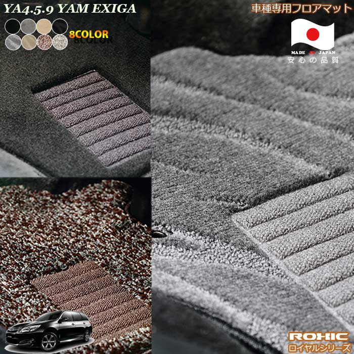 スバル YA4.5.9 エクシーガ車種専用フロアマット 全席一台分 純正同様 ロクシック(ROXIC) ロイヤルシリーズ 日本製 完全オーダーメイドハイグレード