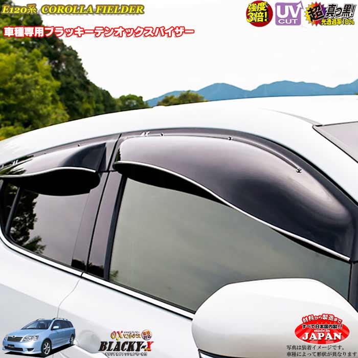 E120系カローラフィールダー OXバイザーブラッキー セール品 バイザー トヨタE120系 カローラフィールダー フロントのみ OXバイザー ブラッキーX真っ黒 カスタム カローラフィールダー外装パーツ オックスバイザー ドアバイザー 好評受付中 UVカットバイザー