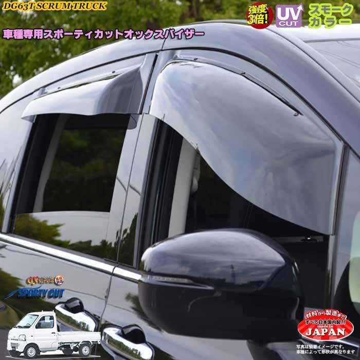 DG63T スクラムトラック OXバイザー スポーティーカット SALE開催中 25%OFF マツダ フロントのみ 外装パーツ ドアサイドバイザーUVカットバイザー オックスバイザー カスタム
