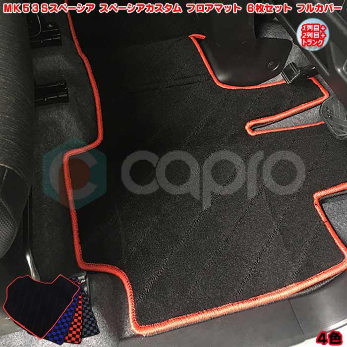 MK53スペーシア 内装パーツ フロアマットカーマット スズキ MK53S 新型 スペーシア スペーシアカスタム フロアマット 2列目 1列目 トランク スペーシア内装 6Pセット ついに入荷 ラゲッジ 価格 汚れ防止 4色