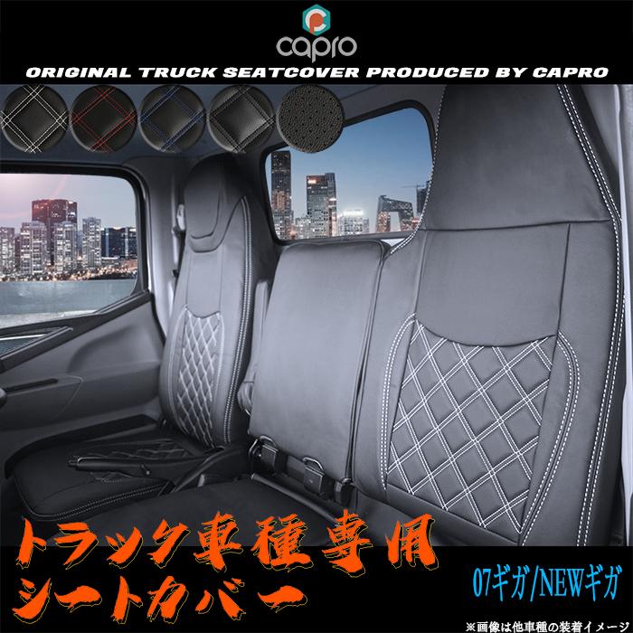 いすゞ NEW ギガ シートカバー 一台分 車種専用 ギガ内装パーツ トラック用品 トラック用シートカバー デコトラ シート保護