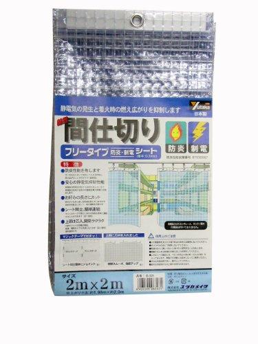 ユタカメイク 簡易間仕切りシート 防炎・制電タイプ 2m×2m B-321 4903599083071 skc-503192 送料無料
