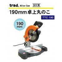 TTC-190 TRAD 卓上丸鋸 190 4954458300686 skc-316001 送料無料