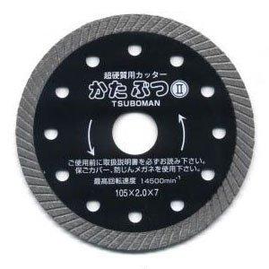 ツボ万 ダイヤモンドカッターかたぶつツー 外径150×厚2.0×チップ幅7 取寄せ品 KB2-150×22 4954452100046 skc-340209