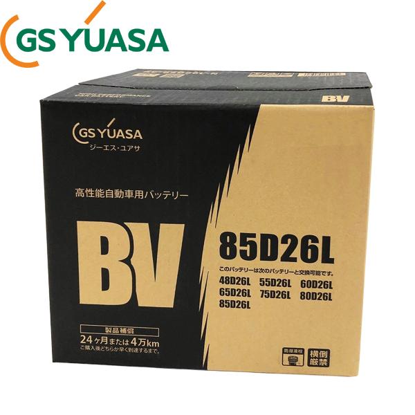 GSユアサ BVシリーズ 国産車用 バッテリー BV-85D26L 送料無料