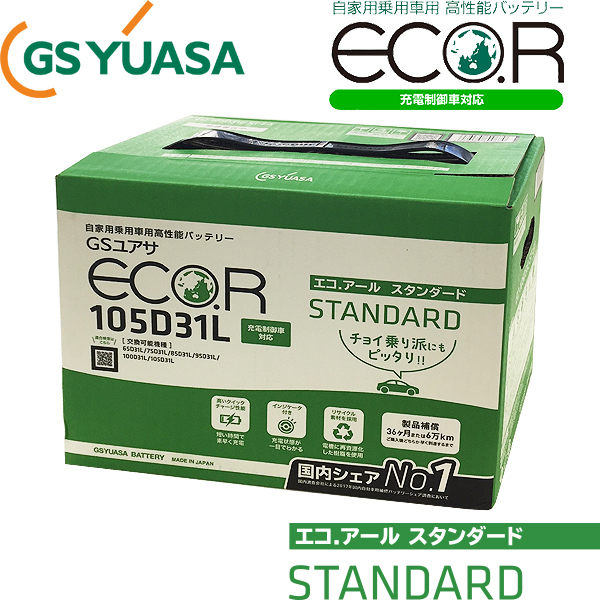 GSユアサ エコアール スタンダードシリーズ 充電制御車対応 国産車用バッテリー EC-105D31L-ST 送料無料