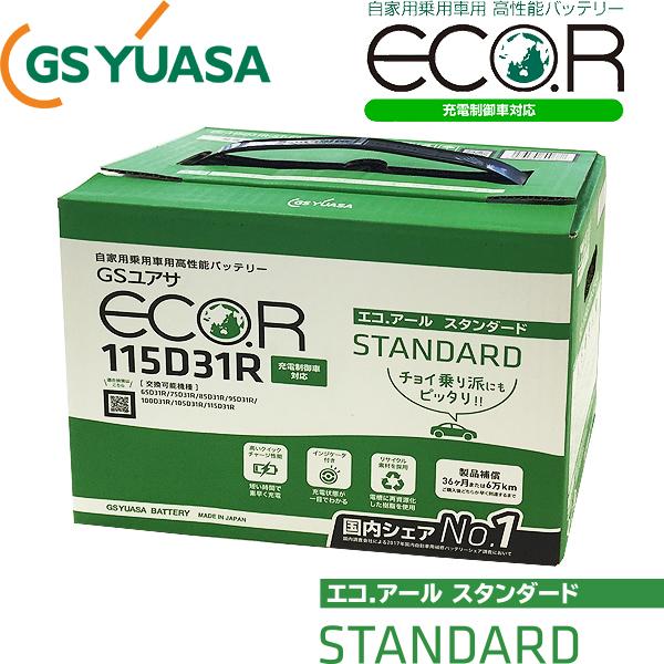 GSユアサ エコアール スタンダードシリーズ 充電制御車対応 国産車用バッテリー EC-115D31R-ST 送料無料