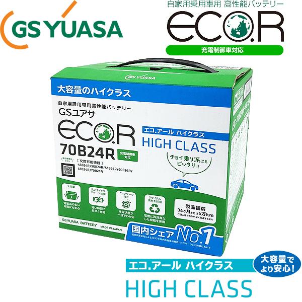 GSユアサ エコアール ハイクラスシリーズ 充電制御車対応 国産車用バッテリー EC-70B24R-HC 送料無料