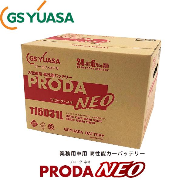 GSユアサ プローダNEOシリーズ 業務用 国産車バッテリー PRN-115D31L 送料無料