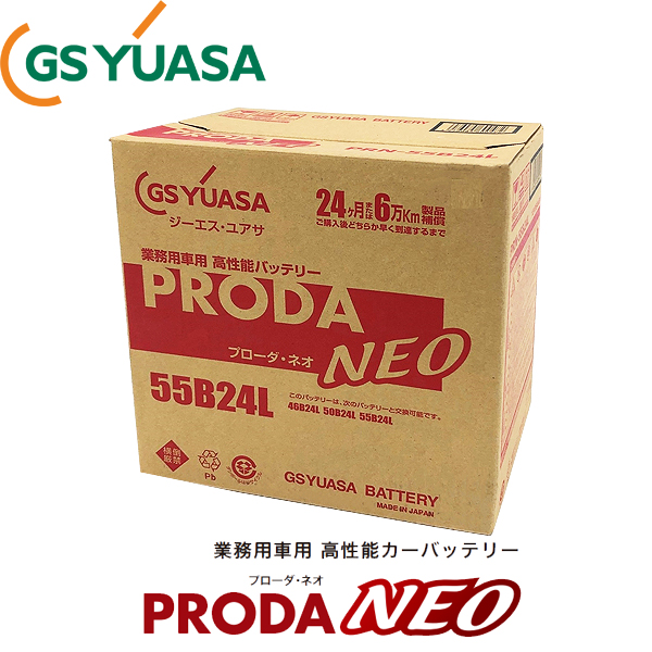 GSユアサ プローダNEOシリーズ 業務用 国産車バッテリー PRN-55B24L 送料無料