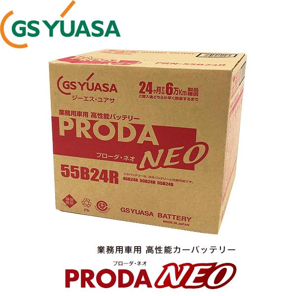 GSユアサ プローダNEOシリーズ 業務用 国産車バッテリー PRN-55B24R 送料無料