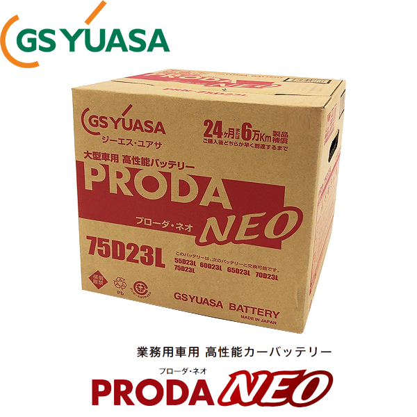 GSユアサ プローダNEOシリーズ 業務用 国産車バッテリー PRN-75D23L 送料無料