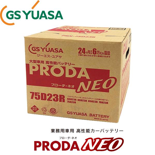 GSユアサ プローダNEOシリーズ 業務用 国産車バッテリー PRN-75D23R 送料無料
