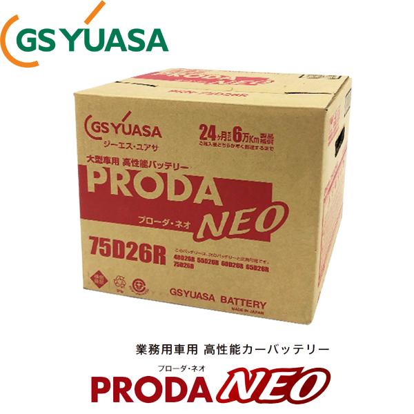 GSユアサ プローダNEOシリーズ 業務用 国産車バッテリー PRN-75D26R 送料無料