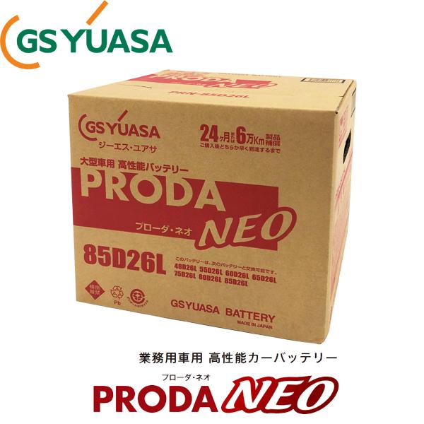 GSユアサ プローダNEOシリーズ 業務用 国産車バッテリー PRN-85D26L 送料無料