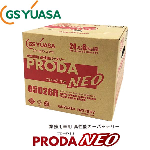 GSユアサ プローダNEOシリーズ 業務用 国産車バッテリー PRN-85D26R 送料無料