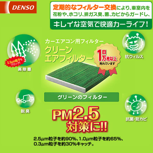 外気 内気共に空気を浄化します DENSO 大人気! デンソートヨタ 11.07~用クリーンエアフィルター XZU695 トヨエース DCC7003 売り込み