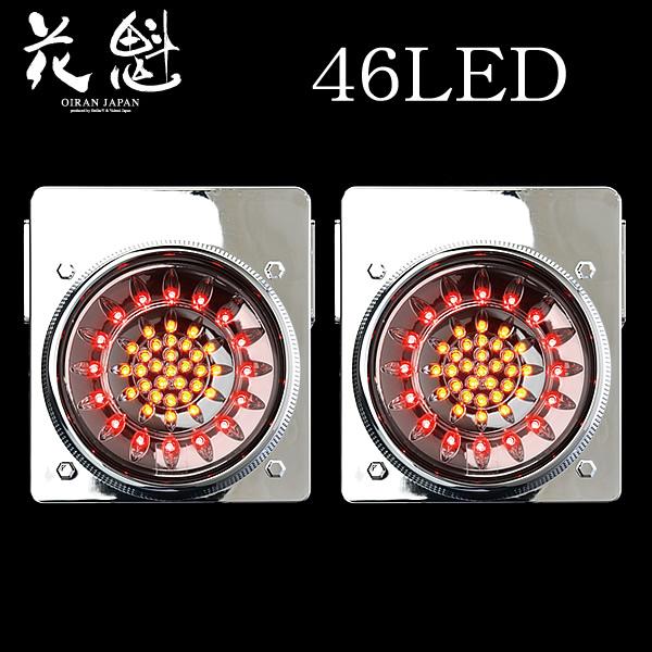 花魁 46LED LEDテールランプ ブレーキ/スモール&ウインカータイプ オールクリア 2個セット OWAC-02
