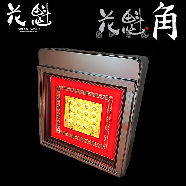 花魁 角型 LEDテールランプ スモール/ブレーキ・ウィンカータイプ 2個セット OKWC-01 送料無料