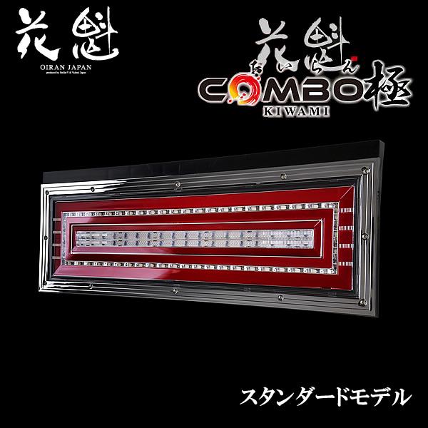 花魁 COMBO極 LEDテールランプ スタンダードモデル 24V 左右セット OCKM-01