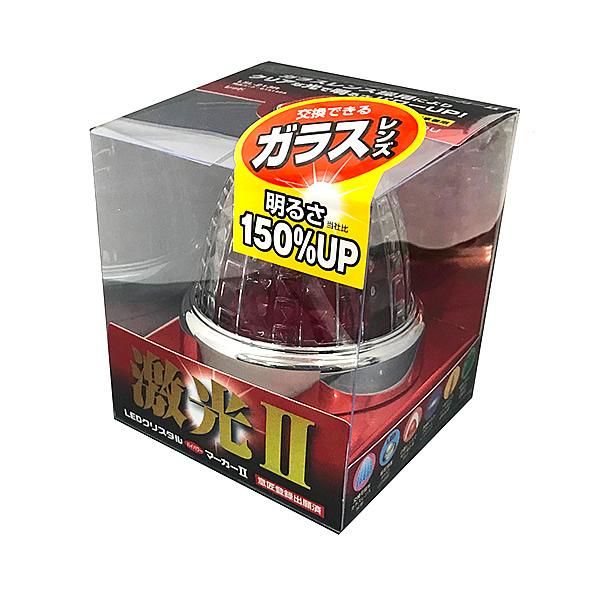 JB 激光2 LEDクリスタルハイパワーマーカーランプ2 クリア レッド 送料無料 LSL-213R ご予約品 通販