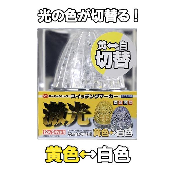 JB 激光 スイッチング マーカーランプ 黄/白 12V/24V共用 LSL-221Y/W 10個セット