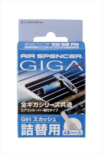 栄光社 車用 最新アイテム 芳香消臭剤 エアースペンサー エアコンルーバー取付型 詰替用 スカッシュ G91 営業 全ギガシリーズ共通
