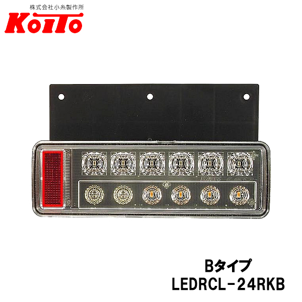 KOITO 小糸製作所 小型 オールLEDリヤコンビネーションランプ 右側 24V Bタイプ バックブザー付 LEDRCL-24RKB