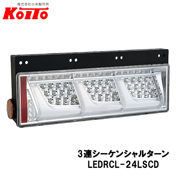 KOITO 小糸製作所 トラック用 オールLED リヤコンビネーションランプ 左側 24V 3連シーケンシャルターン クリアVer LEDRCL-24LSCD