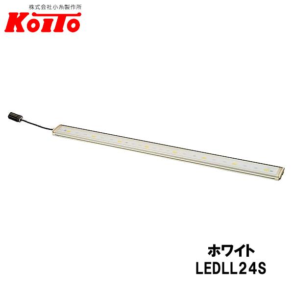 KOITO 小糸製作所 LEDラインライト ハーフ 24V2.4W 8灯 ホワイト 全長:304mm 10本セット LEDLL24S