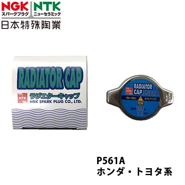 アイテム勢ぞろい サビに強いステンレス鋼板材と劣化の少ないEPDMゴム採用 NGK マツダ スクラム DM51V H3.10~H11.1 日本産 用 ラジエーターキャップ P561A