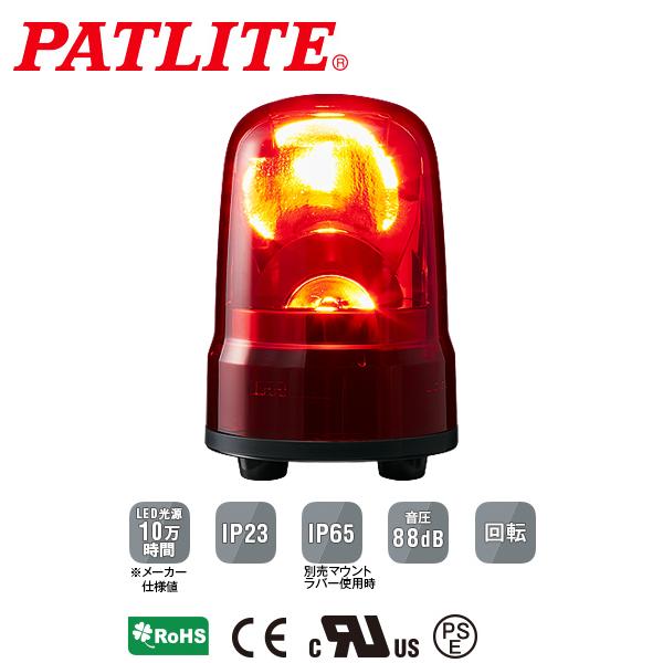 パトライト LED回転灯 SKシリーズ φ80mm DC12/DC24 3点ボルト足取付 キャブタイヤケーブル 赤 SKS-M1J-R 送料無料